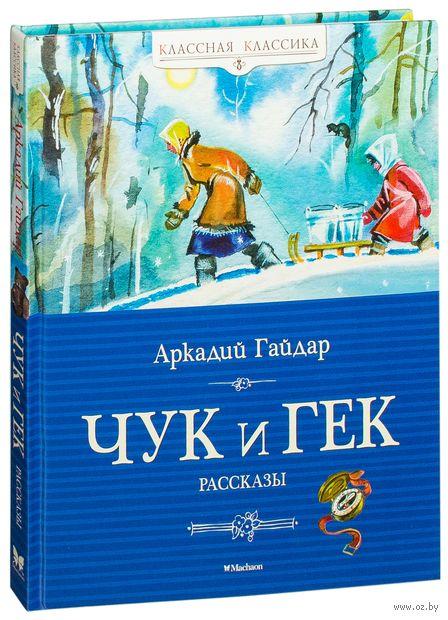 Чук и Гек. Аркадий Гайдар