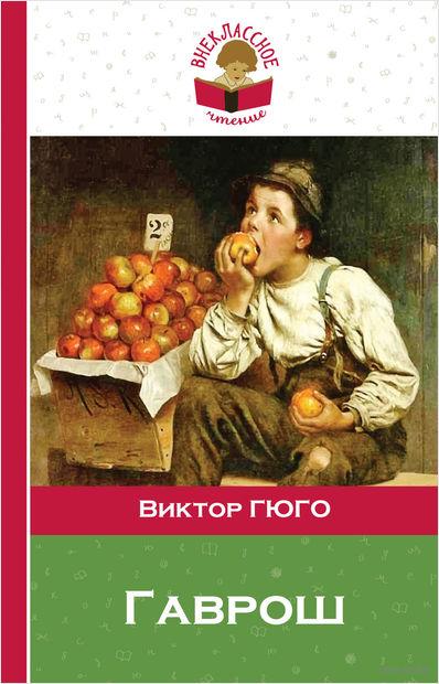 Гаврош. Виктор Гюго