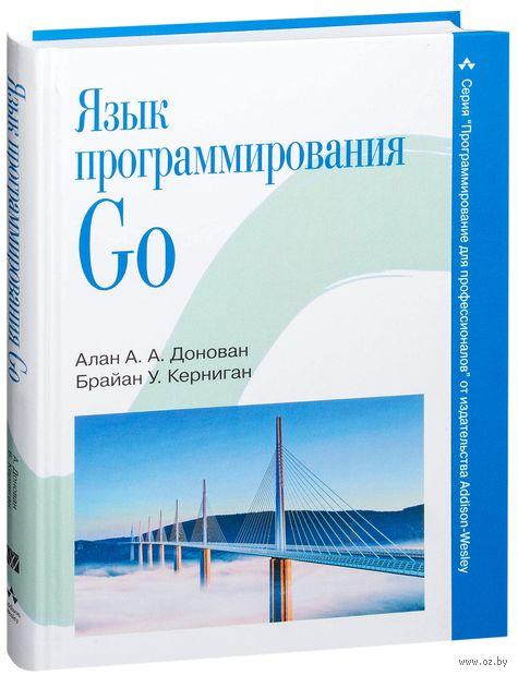 Язык программирования Go. Алан А. А. Донован, Брайан Керниган