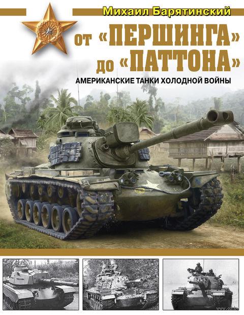 """От """"Першинга"""" до """"Паттона"""". Американские танки Холодной войны — фото, картинка"""