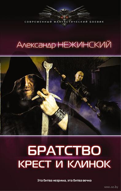 Крест и клинок. Александр Нежинский