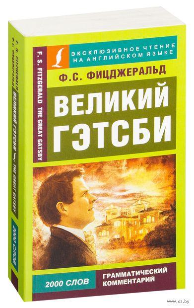 Великий Гэтсби (м). Фрэнсис Скотт Фицджеральд