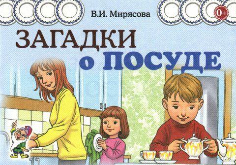 Загадки о посуде. В. Мирясова