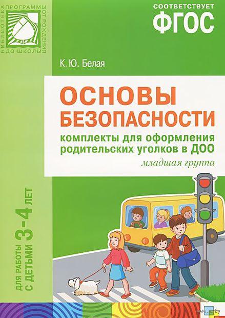 Основы безопасности. Комплекты для оформления родительских уголков в ДОО. Младшая группа. Ксения Белая