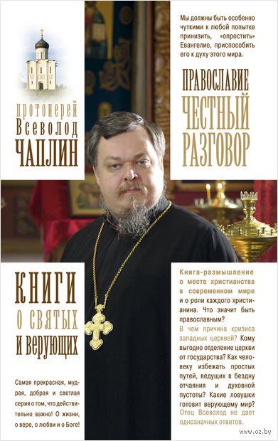 Православие. Честный разговор — фото, картинка