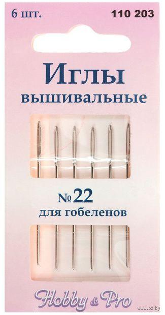 Иглы гобеленовые №22 (6 шт.; арт. 110203) — фото, картинка