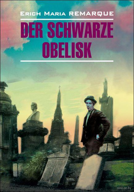 Der Schwarze Obelisk — фото, картинка