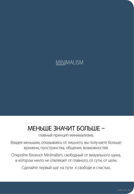 """Блокнот """"Минимализм"""" (А5; синий) — фото, картинка"""