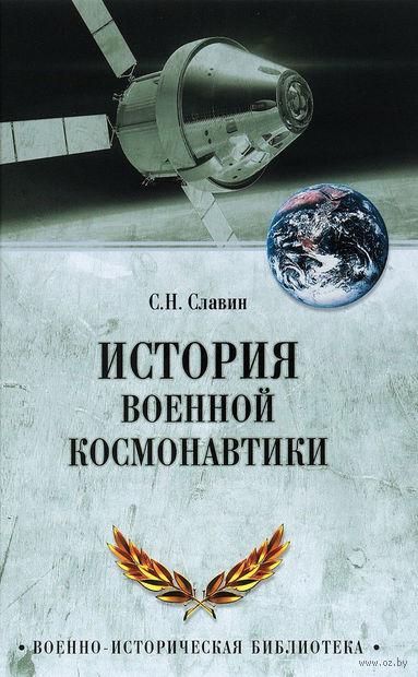 История военной космонавтики — фото, картинка