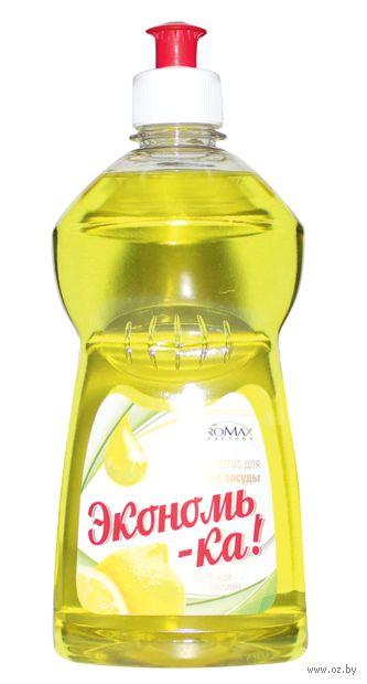 """Средство для мытья посуды """"Сочный лимон"""" (500 мл) — фото, картинка"""