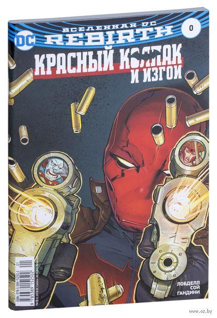 Вселенная DC. Rebirth. Титаны. Выпуск №0-1. Красный Колпак и Изгои. Выпуск №0 — фото, картинка