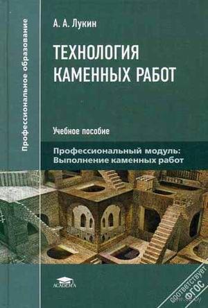 Технология каменных работ. А. Лукин