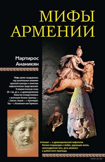 Мифы Армении. Мартирос Ананикян