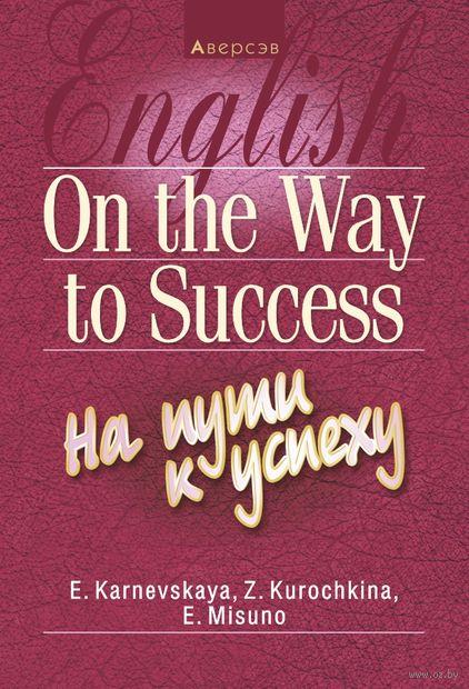 Английский язык. На пути к успеху — фото, картинка