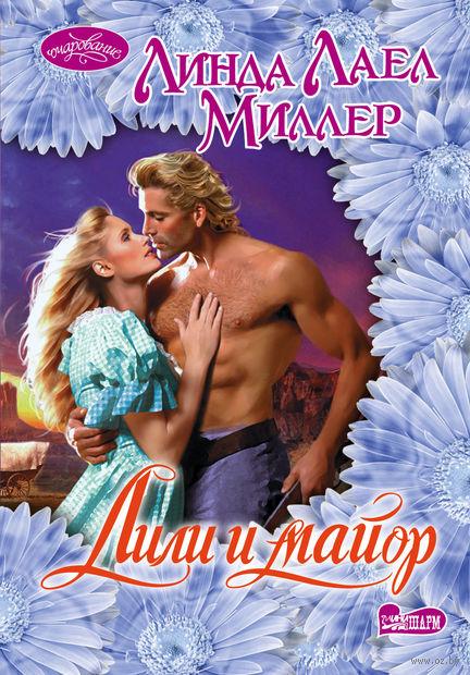 Лили и майор (м). Линда Миллер