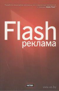 Flash-реклама. Разработка микросайтов, рекламных игр и фирменных приложений с помощью Adobe Flash — фото, картинка