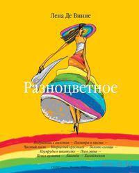 Разноцветное. Сборник стихов. Лена Де Винне