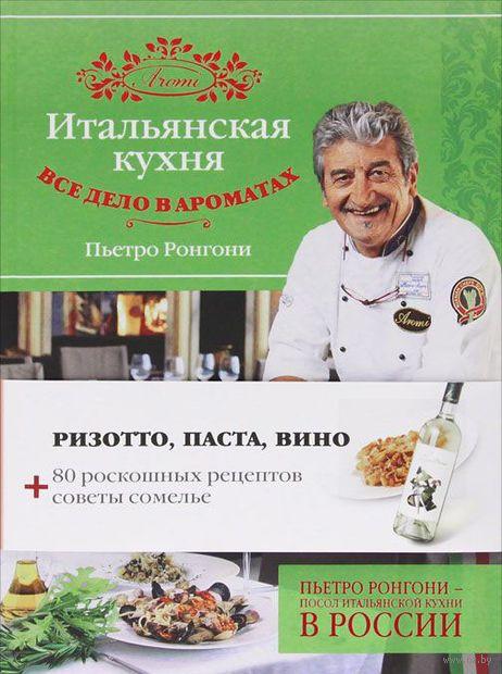 Итальянская кухня. Все дело в ароматах. Пьетро Ронгони