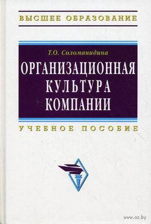 Организационная культура компании. Т. Соломанидина