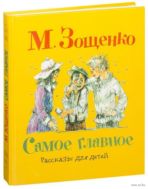 Самое главное. Рассказы для детей. Михаил Зощенко