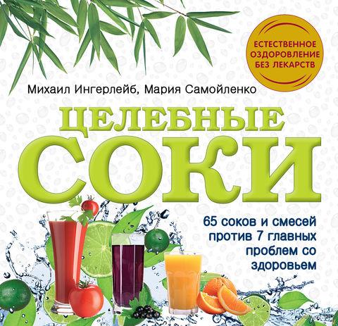 Целебные соки. Михаил Ингерлейб, Мария Самойленко