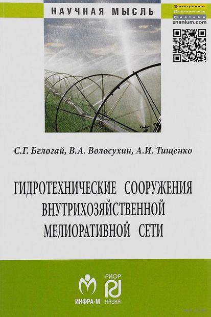Гидротехнические сооружения внутрихозяйственной мелиоративной сети. С. Белогай