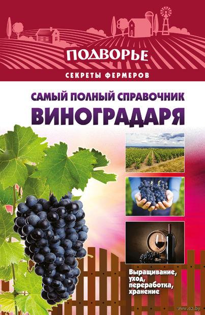 Самый полный справочник виноградаря. Тамара Руцкая