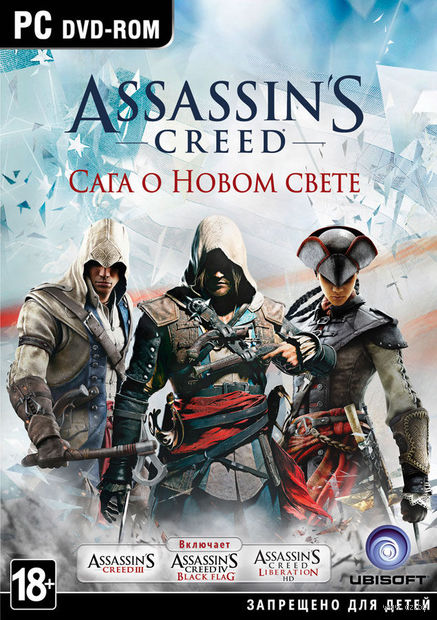 Assassin`s Creed: Сага о Новом свете: Assassin`s Creed 3; Assassin`s Creed 3. Освобождение; Assassin`s Creed 4. Black Flag