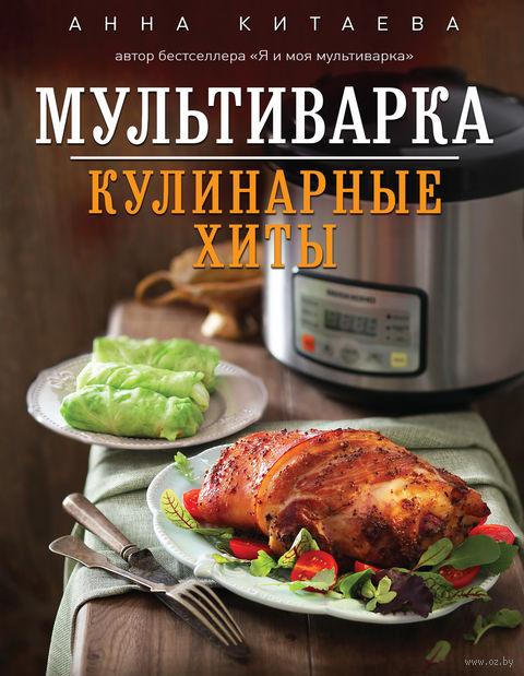 Мультиварка. Кулинарные хиты. Анна Китаева