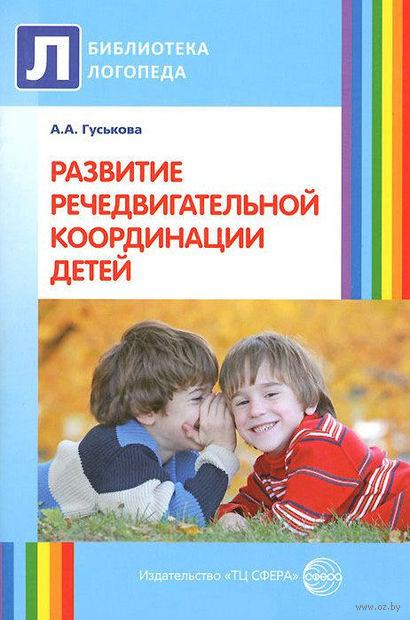 Развитие речедвигательной координации детей. Алевтина Гуськова