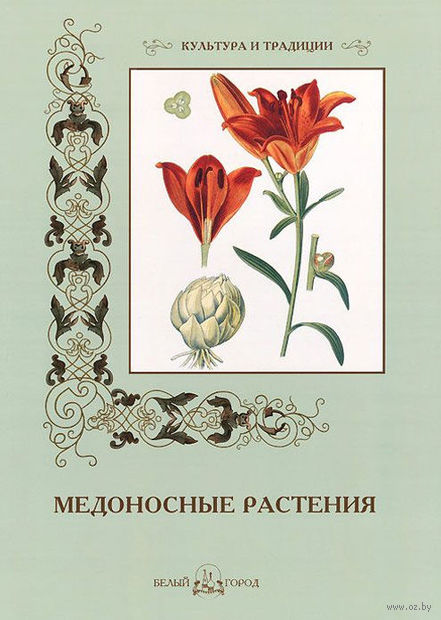 Медоносные растения. Е. Дуванова