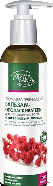 """Бальзам-ополаскиватель для волос """"Home Sauna. С касторовым маслом"""" (250 мл)"""