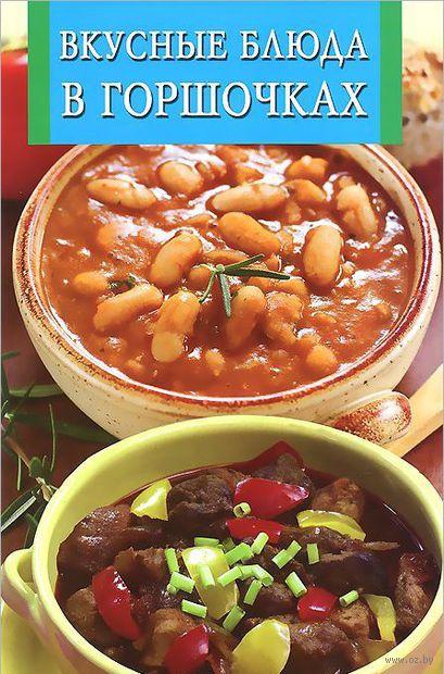 Вкусные блюда в горшочках — фото, картинка