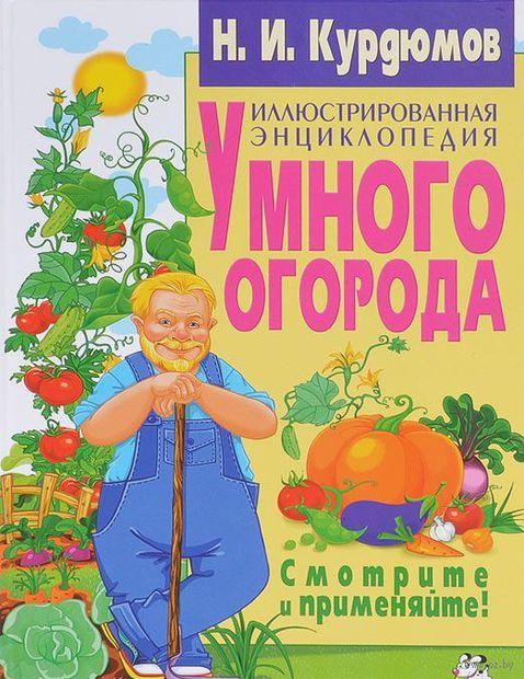 Иллюстрированная энциклопедия умного огорода — фото, картинка
