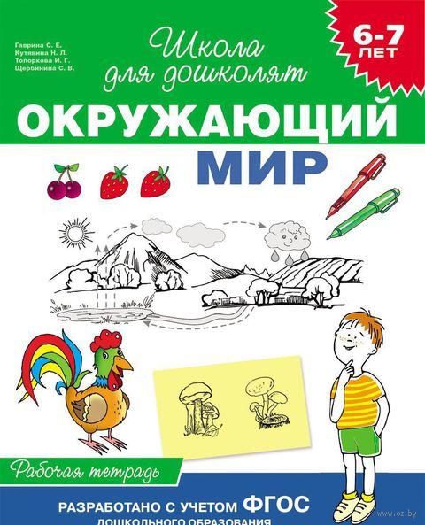 Окружающий мир. Рабочая тетрадь для детей 6-7 лет. Юлия Волкова, Василий Федиенко