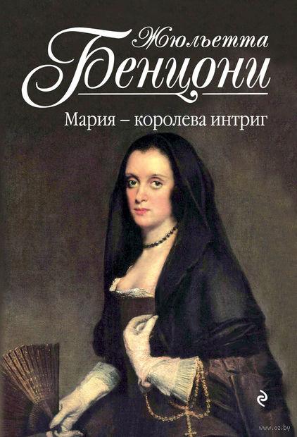 Мария - королева интриг (м). Жюльетта Бенцони
