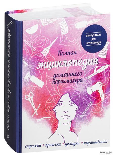 Полная энциклопедия домашнего парикмахера (девушка). З. Марина
