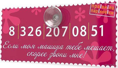 """Визитная карточка """"Правила парковки"""" (розовая, арт. 03-00005)"""