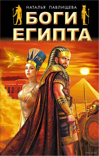 Боги Египта — фото, картинка