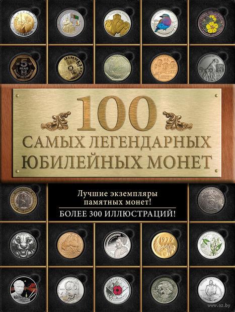 100 самых легендарных юбилейных монет. Игорь Ларин-Подольский