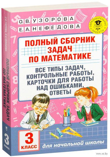 Полный сборник задач по математике. 3 класс. Елена Нефедова, Ольга Узорова