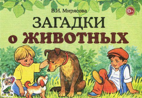 Загадки о животных. В. Мирясова