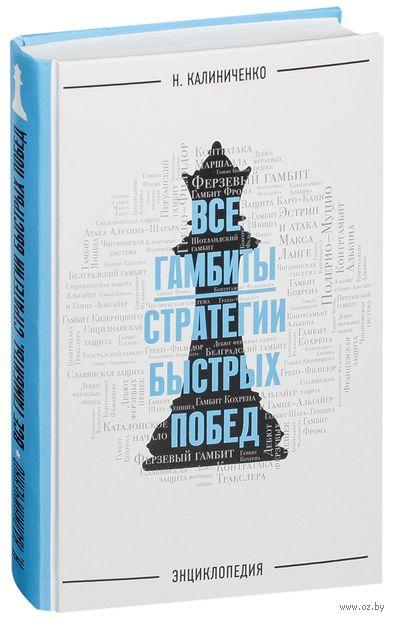 Гамбиты. Стратегии быстрых побед. Николай Калиниченко