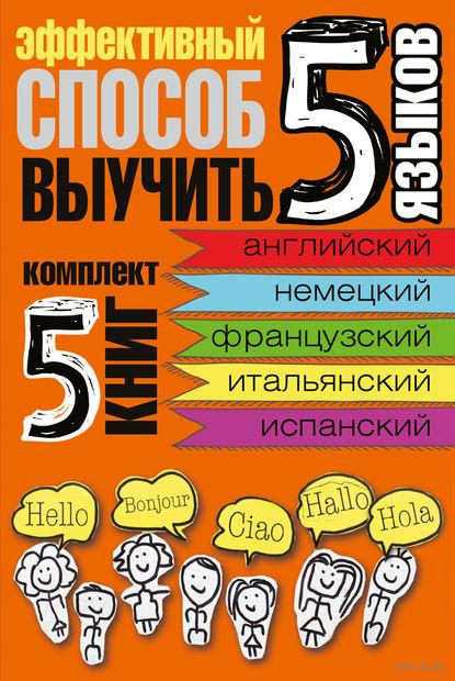 Эффективный способ выучить 5 языков: английский, немецкий, французский, испанский, итальянский (Комплект из 5 книг) — фото, картинка