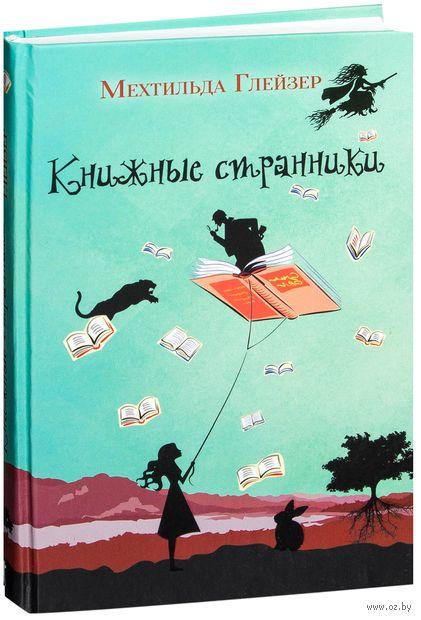 Книжные странники — фото, картинка