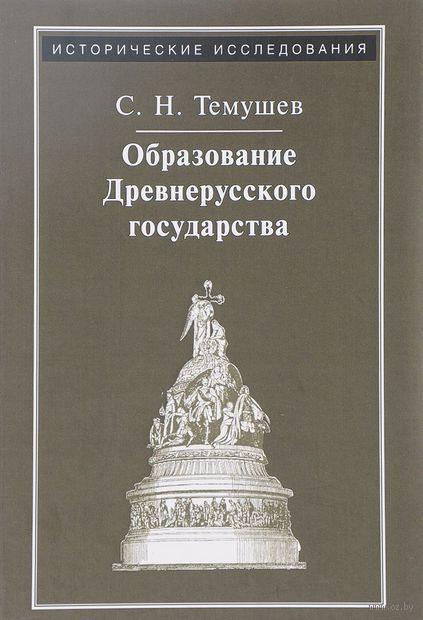 Образование Древнерусского государства — фото, картинка