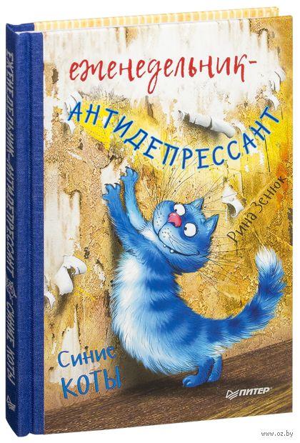 Еженедельник-антидепрессант. Синие коты — фото, картинка