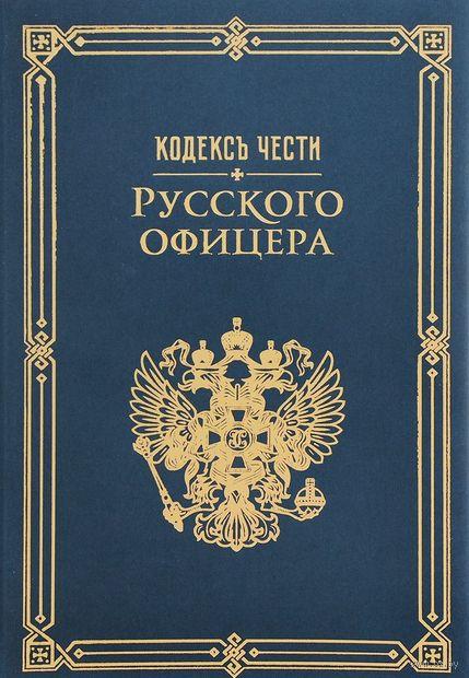 Кодекс чести русского офицера — фото, картинка