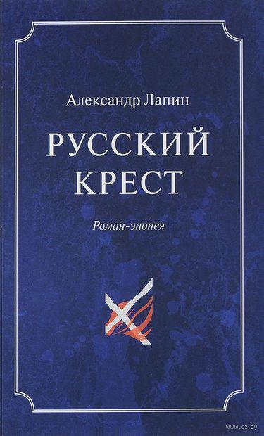 Русский крест. В двух томах. Том 1 — фото, картинка