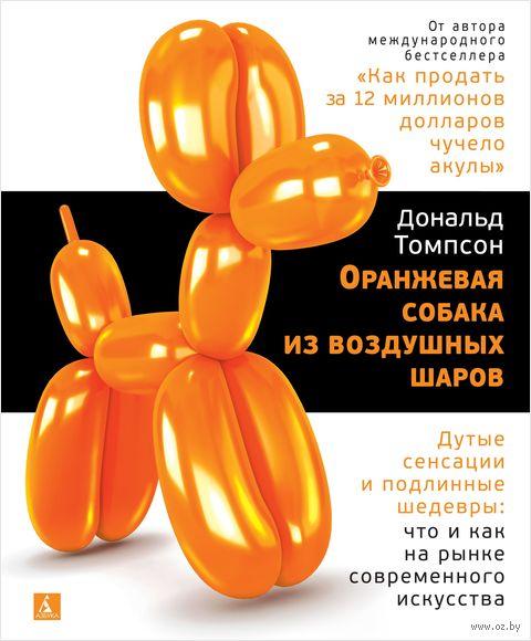 Оранжевая собака из воздушных шаров — фото, картинка